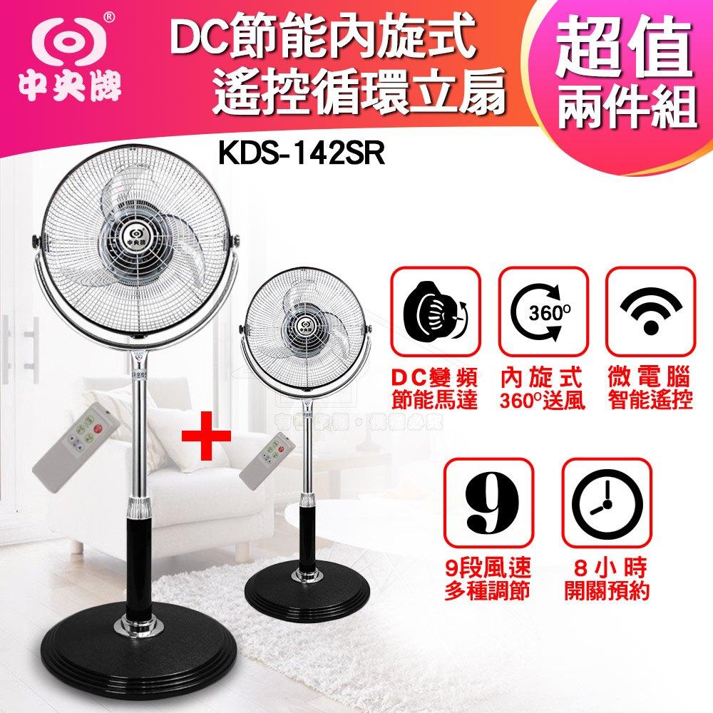 超值2入組 中央牌 DC節能遙控循環扇 KDS-142SR