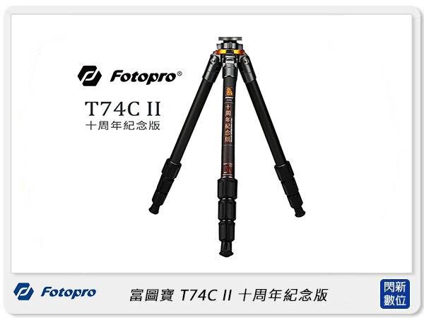 【點數+信用卡回饋】FOTOPRO 富圖寶 T74C II 十周年紀念版 皇家系列 碳纖維(公司貨)