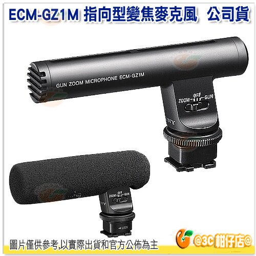 @3C 柑仔店@ 附防風罩及攜行包 SONY ECM-GZ1M 台灣索尼公司貨 指向型變焦麥克風 攝影機專用