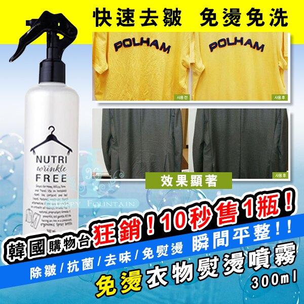 (即期商品2021/4)韓國 Nutri 免燙衣物熨燙噴霧 300ml