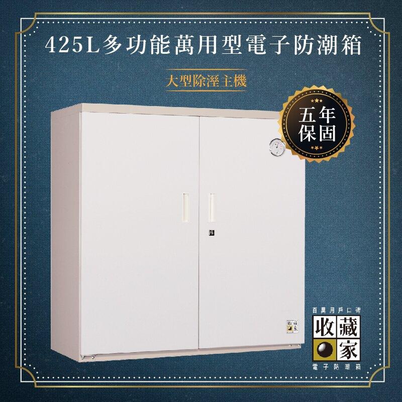 居家首選【收藏家】 425公升 AXH-450M 大型除濕主機多功能萬用型電子防潮箱 (單眼專用/防潮盒)