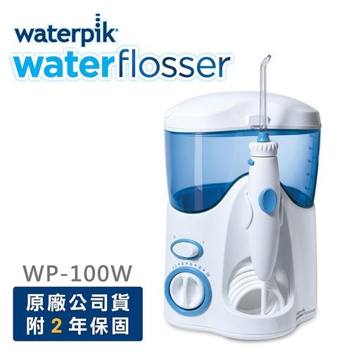 【美國Waterpik】高效能牙齒保健沖牙機WP-100W 原廠公司貨 二年保固