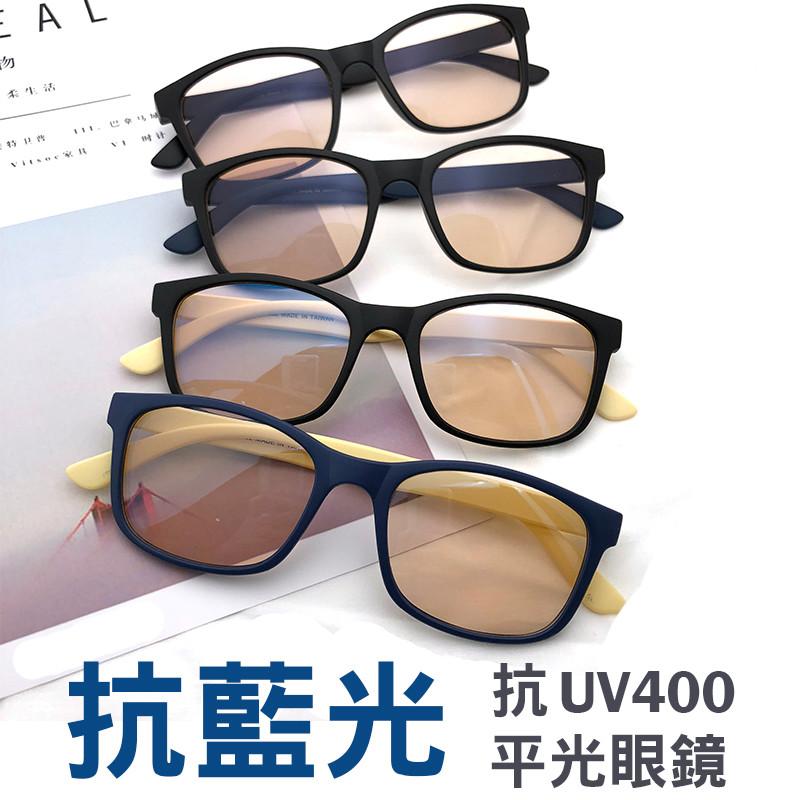 mit抗藍光 濾藍光眼鏡 100%抗紫外線  3c族群必備  保護眼睛 台灣製造