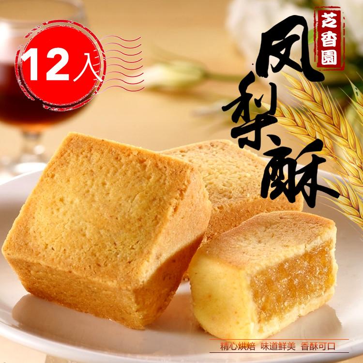 30年老店芝香園旺來鳳梨酥12入(禮盒裝)