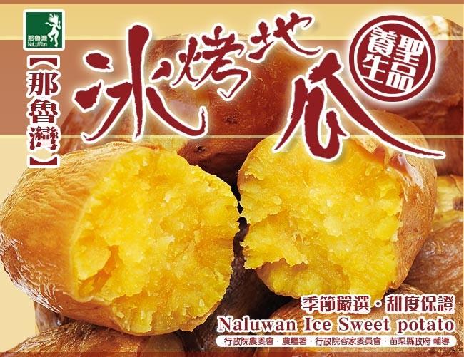 【那魯灣】特選冰烤地瓜 (250g±10% /包)