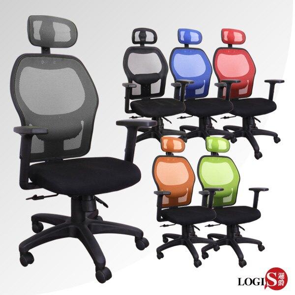 LOGIS邏爵-玻利維亞護腰PU棉座墊椅 辦公椅 電腦椅 工學椅652N