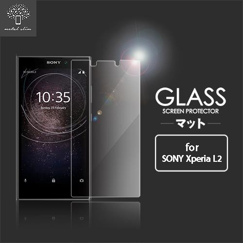 Metal-Slim Sony Xperia L2 9H鋼化玻璃保護貼