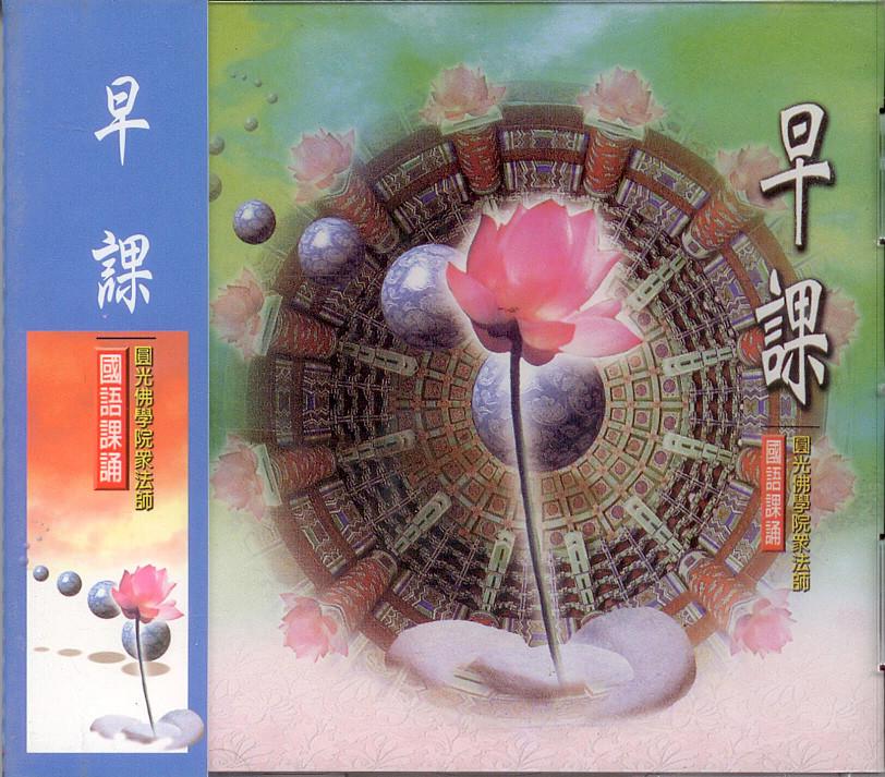 88001 早課 國語課誦 / cd