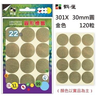 鶴屋Φ30mm圓形標籤 301X 金色 120粒(共17色)