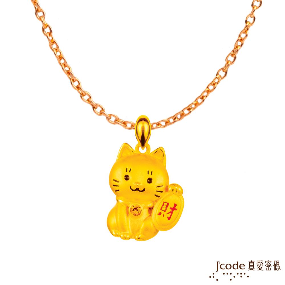 J'code真愛密碼 招財貓咪黃金墜子-立體硬金款 送項鍊