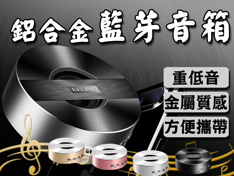 a5藍芽喇叭   重低音音箱 鋁合金材質  無線喇叭 可插卡