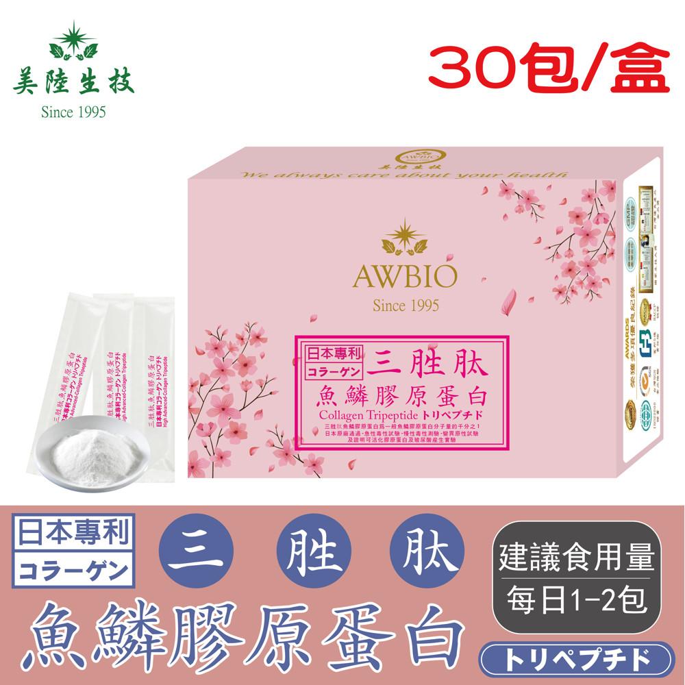美陸生技100%日本三胜肽魚鱗膠原蛋白粉(每包1.5公克x30包/盒)awbio