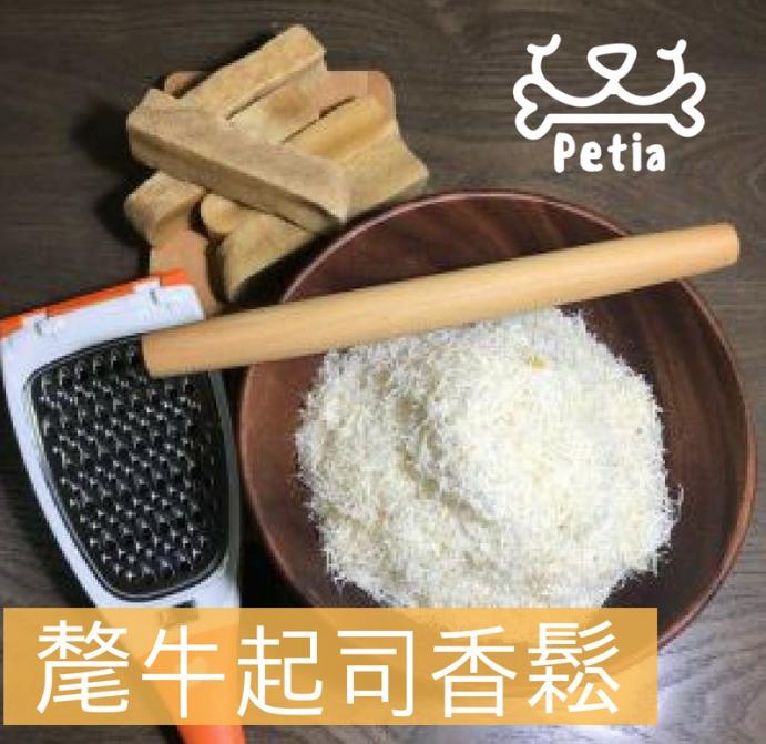 毛小孩最愛petia 氂牛起司香鬆 氂牛乳酪 狗狗貓貓皆可享用