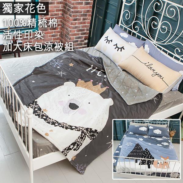 精梳純棉活性印染 雙人加大床包涼被四件組 兩款任選 (北極熊/雪國狐狸)