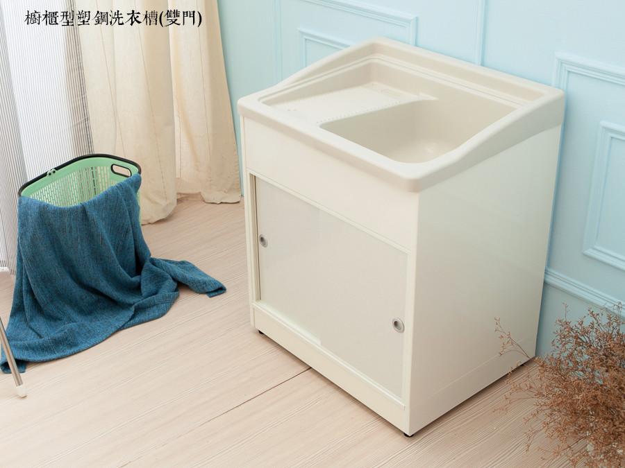 kihome櫥櫃型塑鋼洗衣槽(雙門)限時免運/流理台/洗衣槽/洗手台/塑鋼/水槽/洗碗槽/