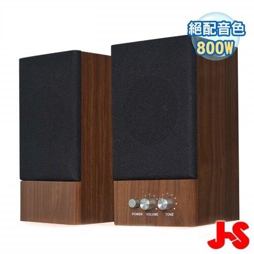 JS 淇譽 JY2039 2.0聲道 木匠之音全木質多媒體喇叭
