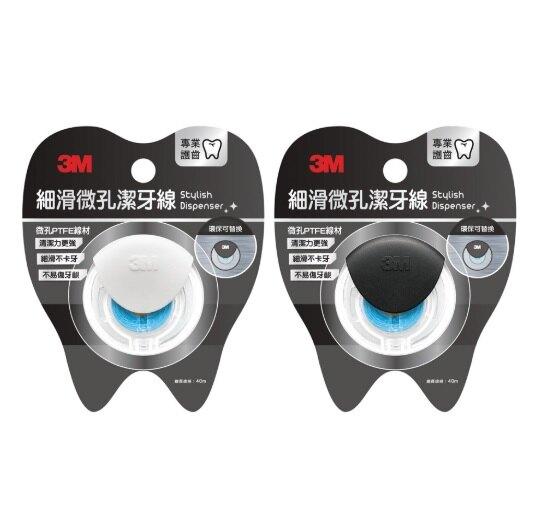 【3M】官方現貨  細滑微孔潔牙線- 可更換簡約風格設計單包裝(混色)- 40公尺