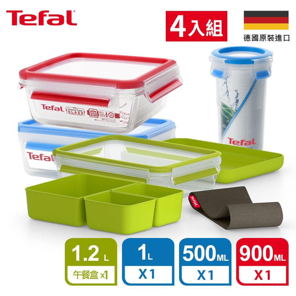 Tefal法國特福 德國EMSA原裝 無縫膠圈防漏保鮮盒 小資超值4件組(0.5L(圓)+0.9L+1.0L+1.2L)
