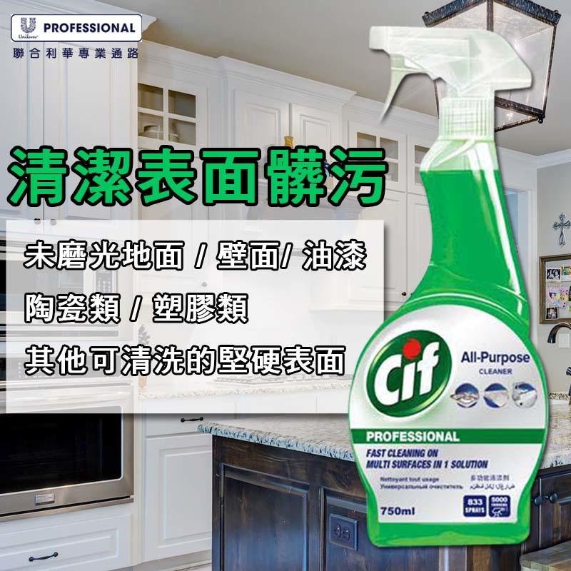 歐洲清潔用品第一大品牌 cif多用途清潔劑 520ml 3入組