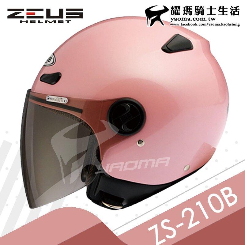 ZEUS安全帽 ZS-210B 素色 淺粉紅 輕巧休閒款 半罩帽 小帽款 內襯可拆 ZS 210B 耀瑪騎士生活機車部品