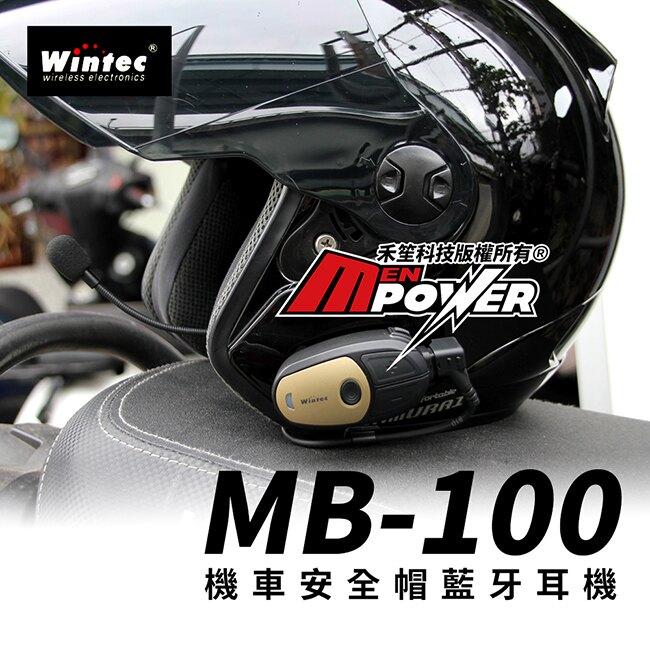 穩特固 Wintec MB-100 多工音源混音 機車藍芽耳機 安全帽藍牙耳機 重機 機車 MB100【禾笙科技】。汽機車精品百貨人氣店家禾笙科技的首頁有最棒的商品。快到日本NO.1的Rakuten樂