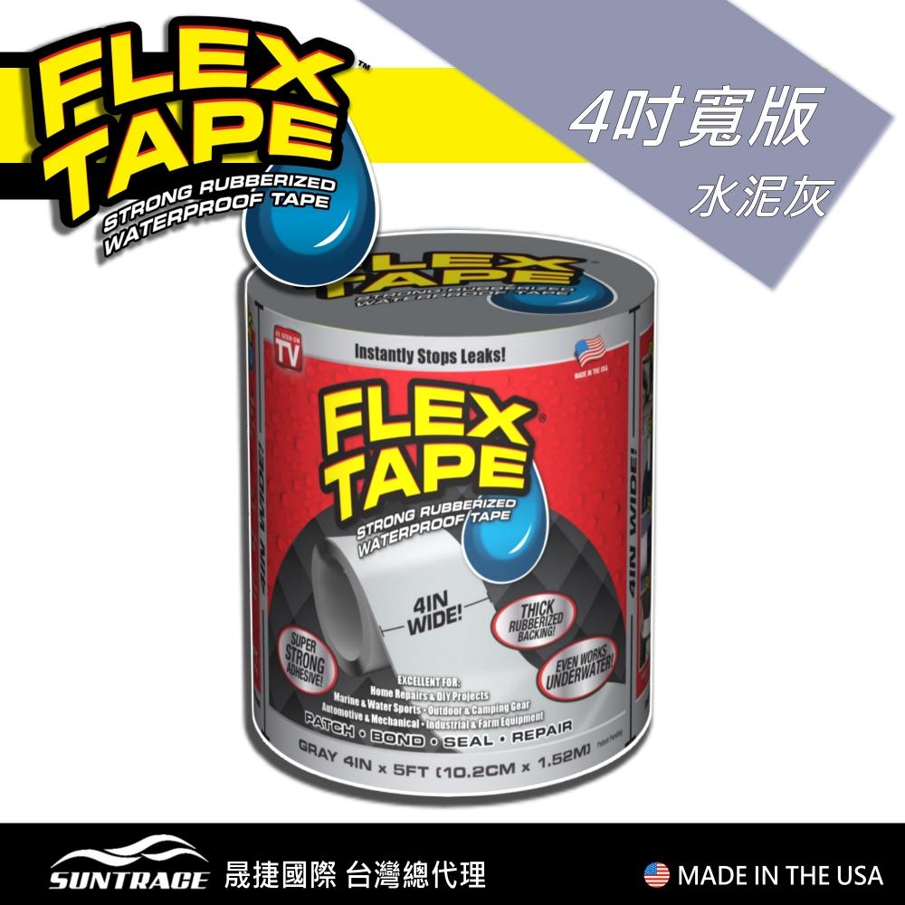 ★快速到貨★美國FLEX TAPE強固型修補膠帶 4吋寬版(水泥灰)<美國製>