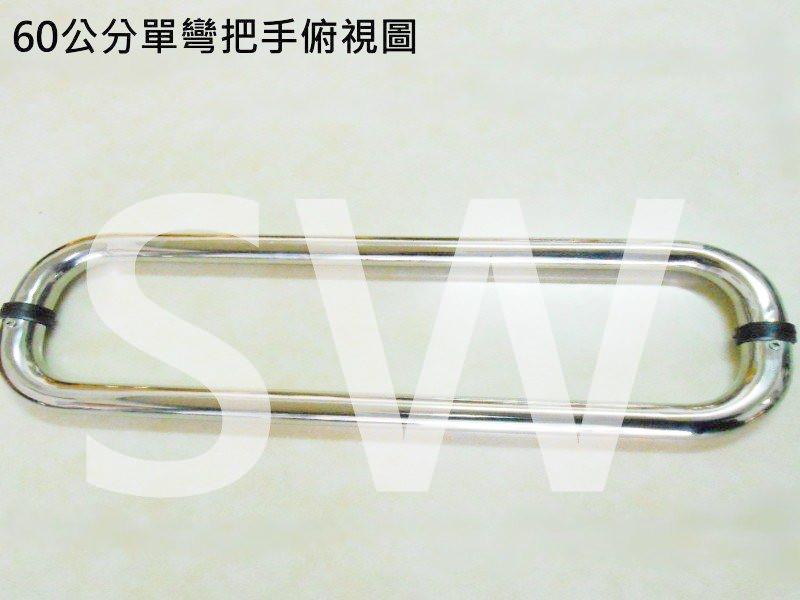 id012 單彎把手 60cm 白鐵色 二折把手 玻璃門把手 不鏽鋼把手 白鐵把手 玻璃門把手 取手