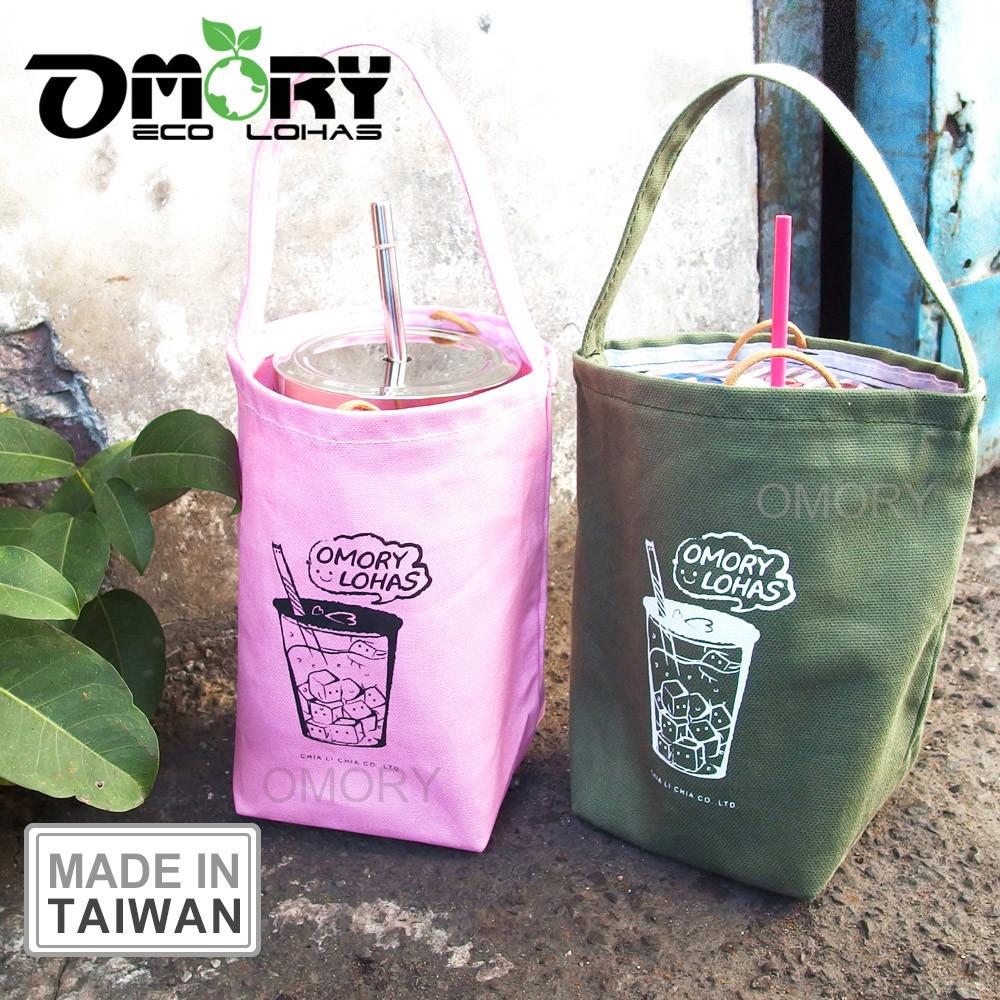 omorymit樂活手作飲料杯袋/購物提袋-混色任選