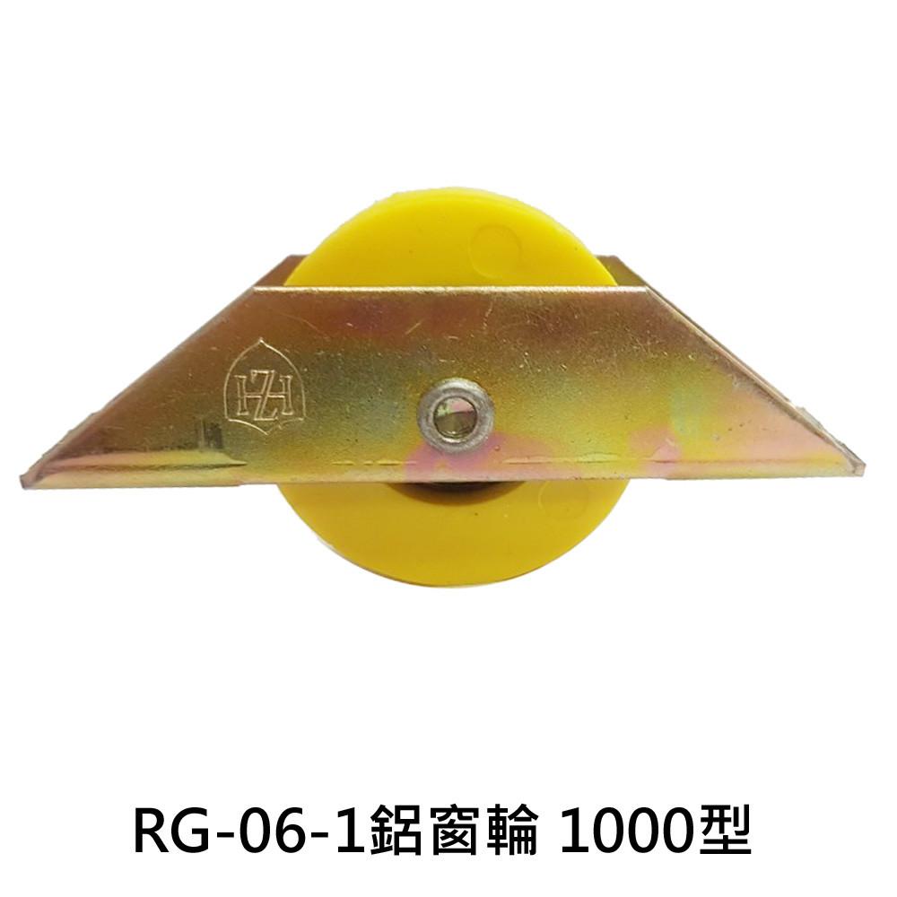 rg-06-1 鋁窗輪2入售1000型 船型培林輪 機械輪 玻璃門窗輪 落地門輪 鋁門滾輪 戶車