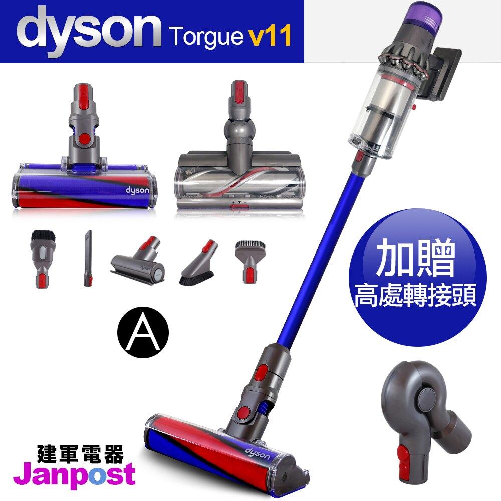 [全店97折]【建軍電器】Dyson 戴森 V11 SV14 Absolute Torque 無線手持吸塵器/智慧偵測地板/兩年保固。人氣店家建軍電器的Dyson V11 吸塵器有最棒的商品。快到日本