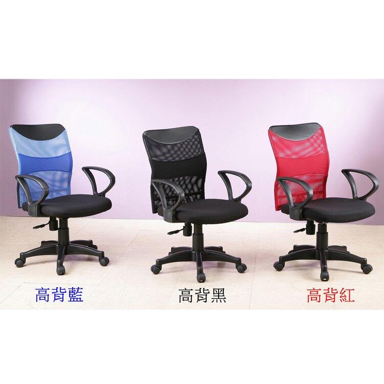 電競椅辦公椅電腦椅書桌椅《 佳家生活館 》優雅時尚 網布高背辦公椅CH-017$↘