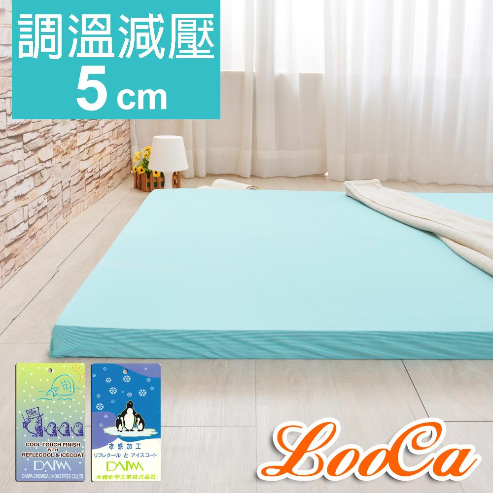 【LooCa】涼感睡眠5cm美國釋壓記憶床墊(搭贈大和涼感紗表布)-單人3尺