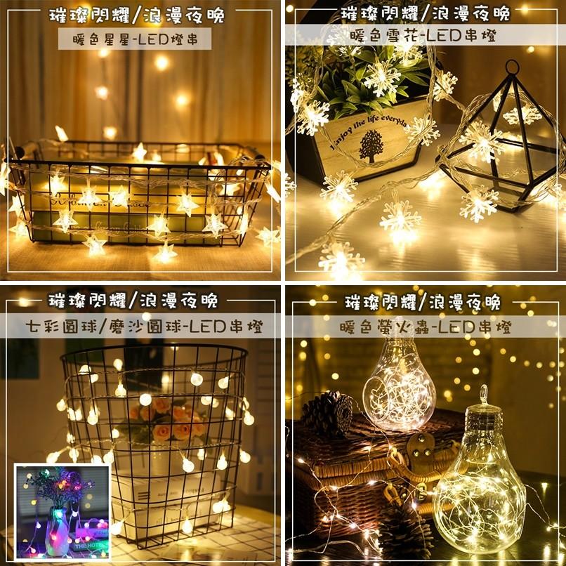 led燈串 3m長 螢火蟲燈串 星星燈串 雪花燈串 圓球燈串 防水 銅線燈 照片牆 小木夾 電池款
