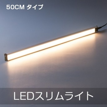 直管形LEDランプ LEDエコスリム LEDスリムライトバーライト 間接照明 長さ500MM 電球色 LEDスリム照明器具 スチールラックに取り付けられるLEDライト
