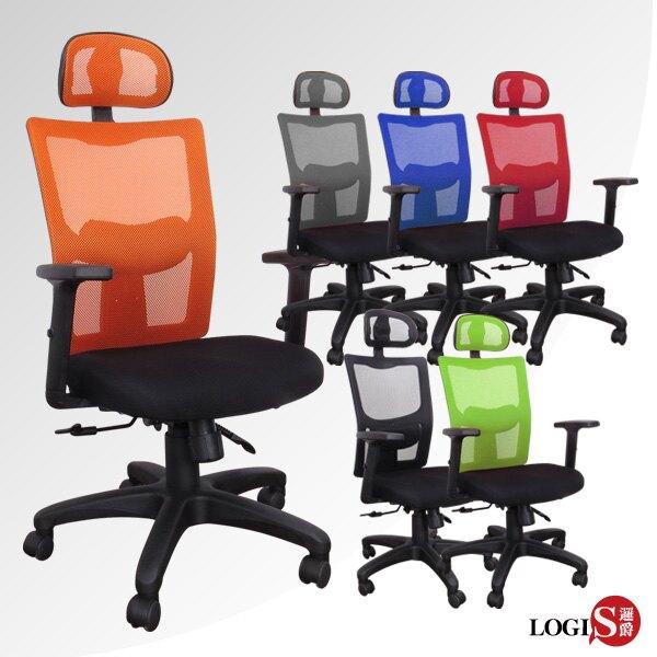 椅子/辦公椅/事務椅/主管椅 史迪崎功能頭枕成型泡棉墊電腦椅【LOGIS邏爵】【662N】【母親節推薦】