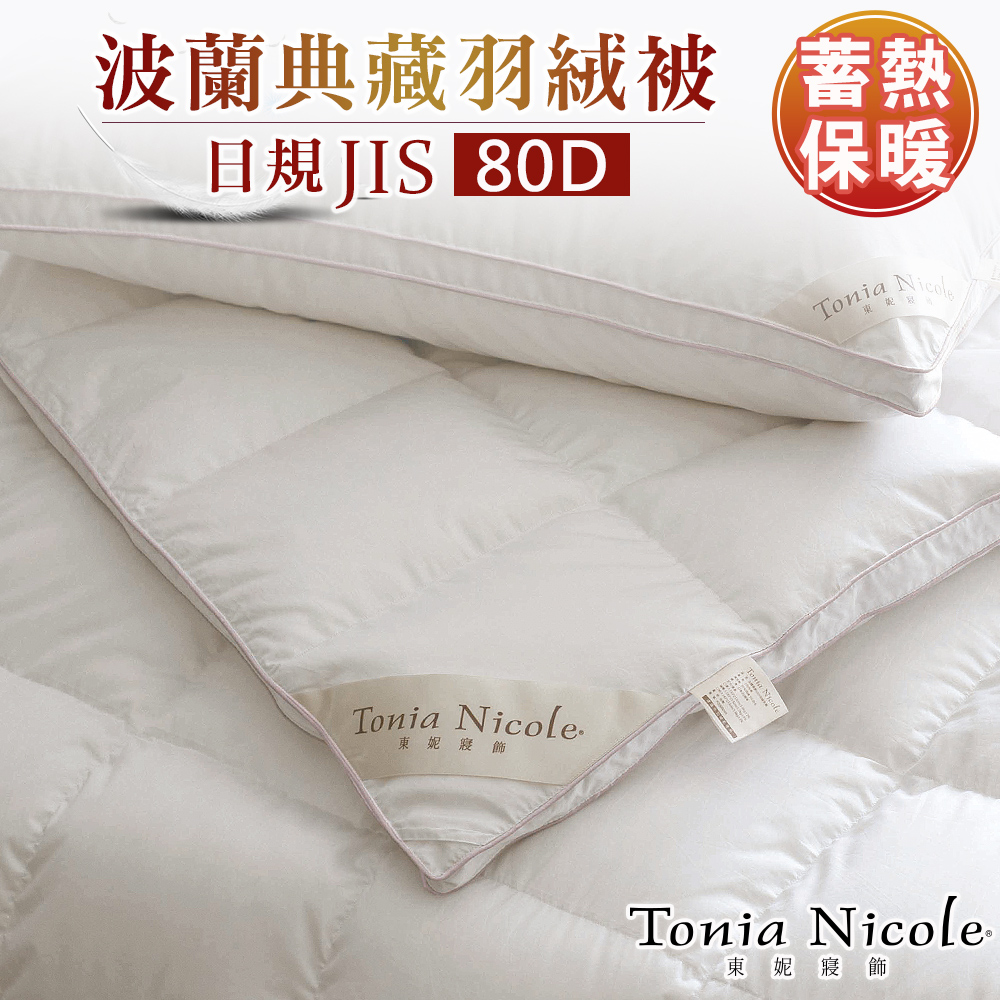 Tonia Nicole東妮寢飾 波蘭御藏80D羽絨被(雙人)