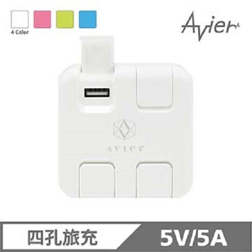 【Avier】變形金鋼 5A四孔USB急速充電座/珍珠白