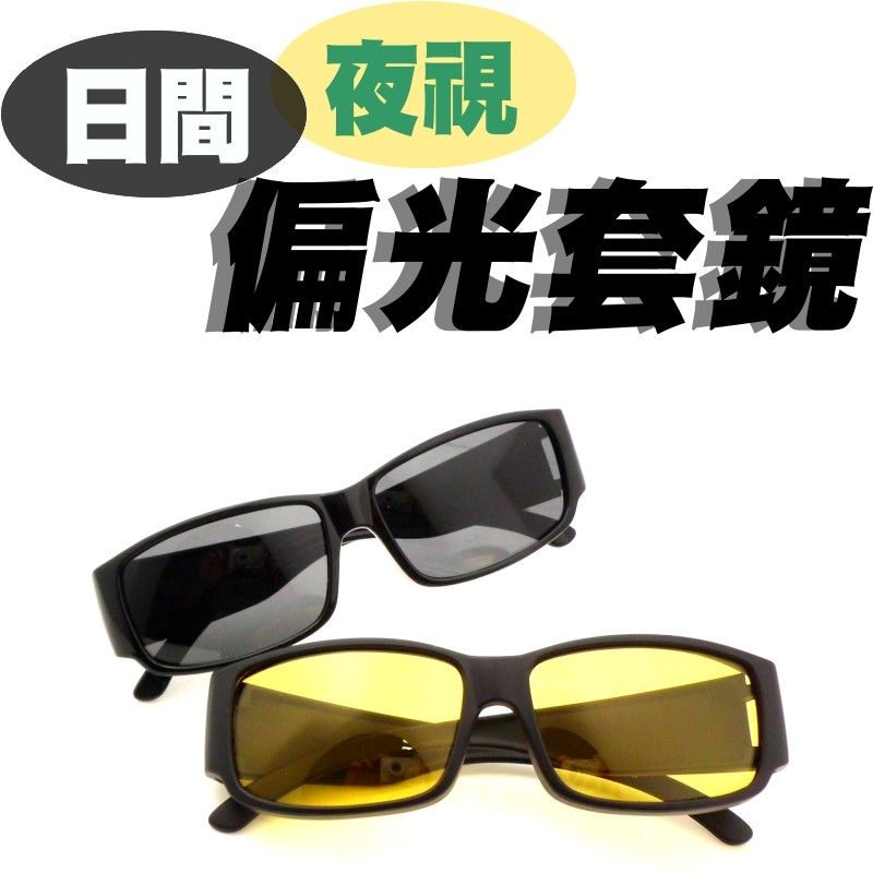 mit日間夜視偏光太陽眼鏡 套鏡 保護眼鏡 免換眼鏡 檢驗合格