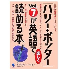 「ハリー・ポッター」Vol.7が英語で楽しく読める本/クリストファーベルトン【著】,渡辺順子【訳】