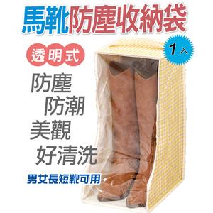 任選-百特兔寶寶生活館-透明馬靴防塵收納袋1入AS7321