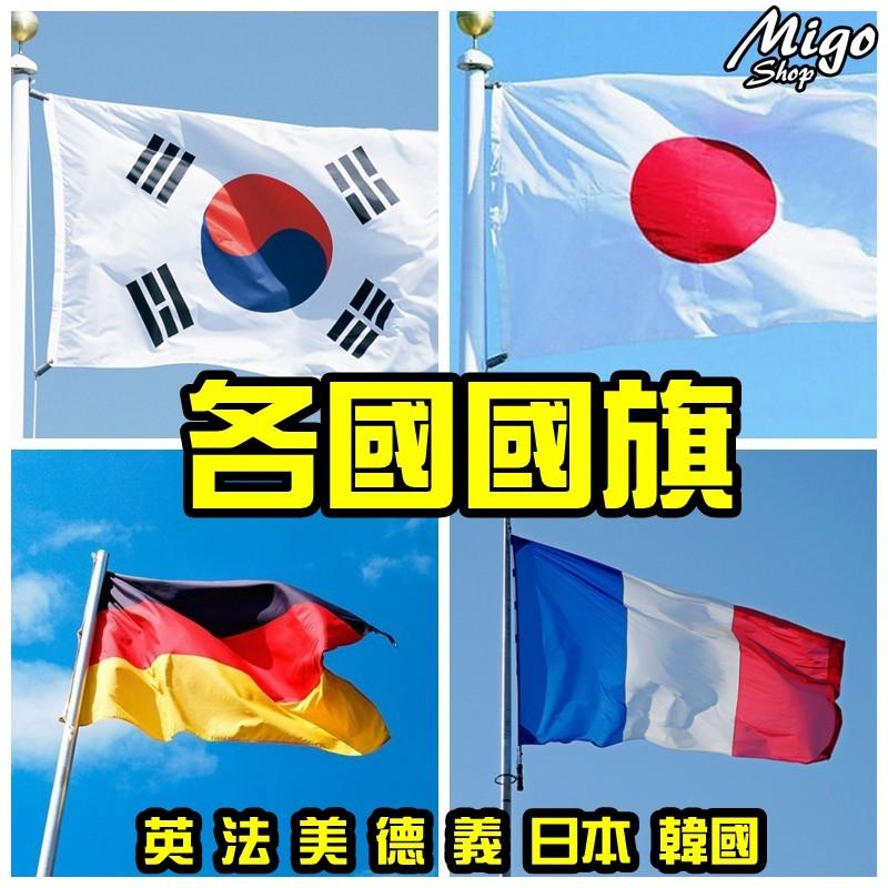 各國國旗英國 法國 美國 德國 義大利 日本 韓國 西班牙