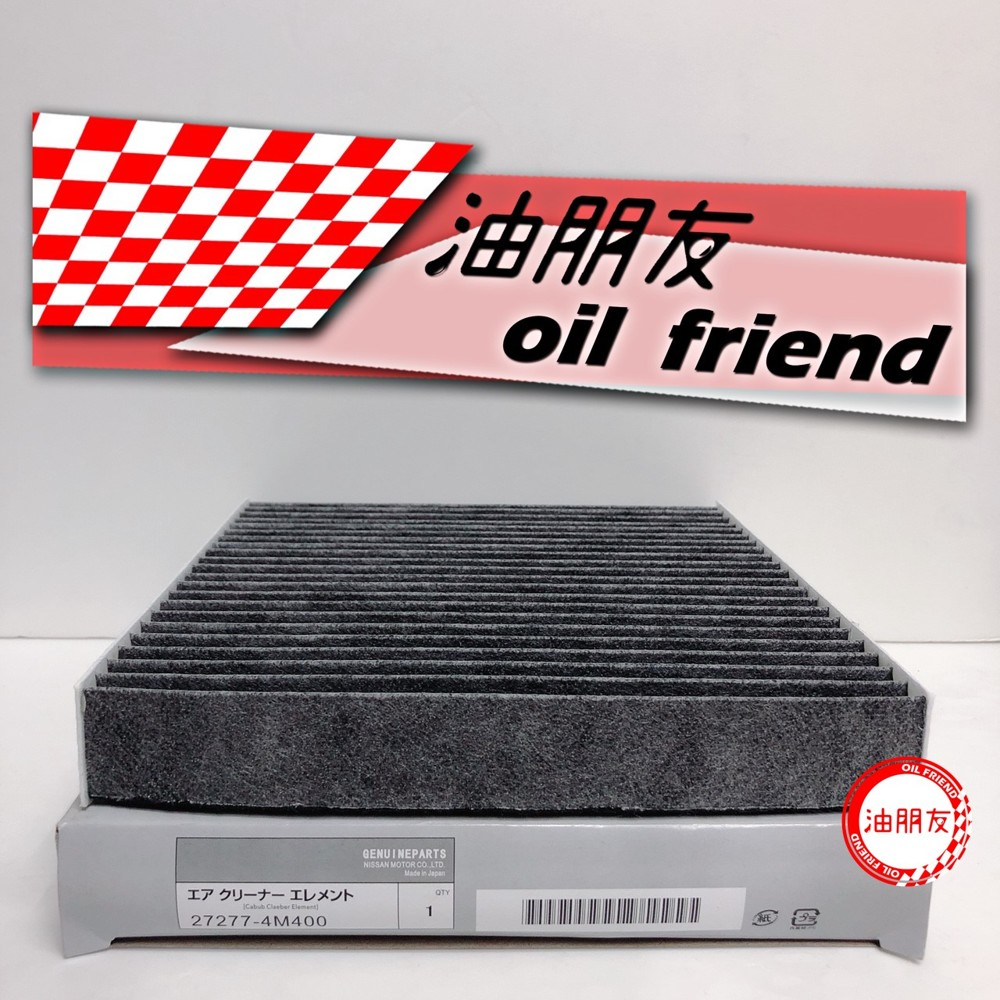 油朋友 teana fortis 2.0 m7 subaru 冷氣芯 冷氣濾網 三菱