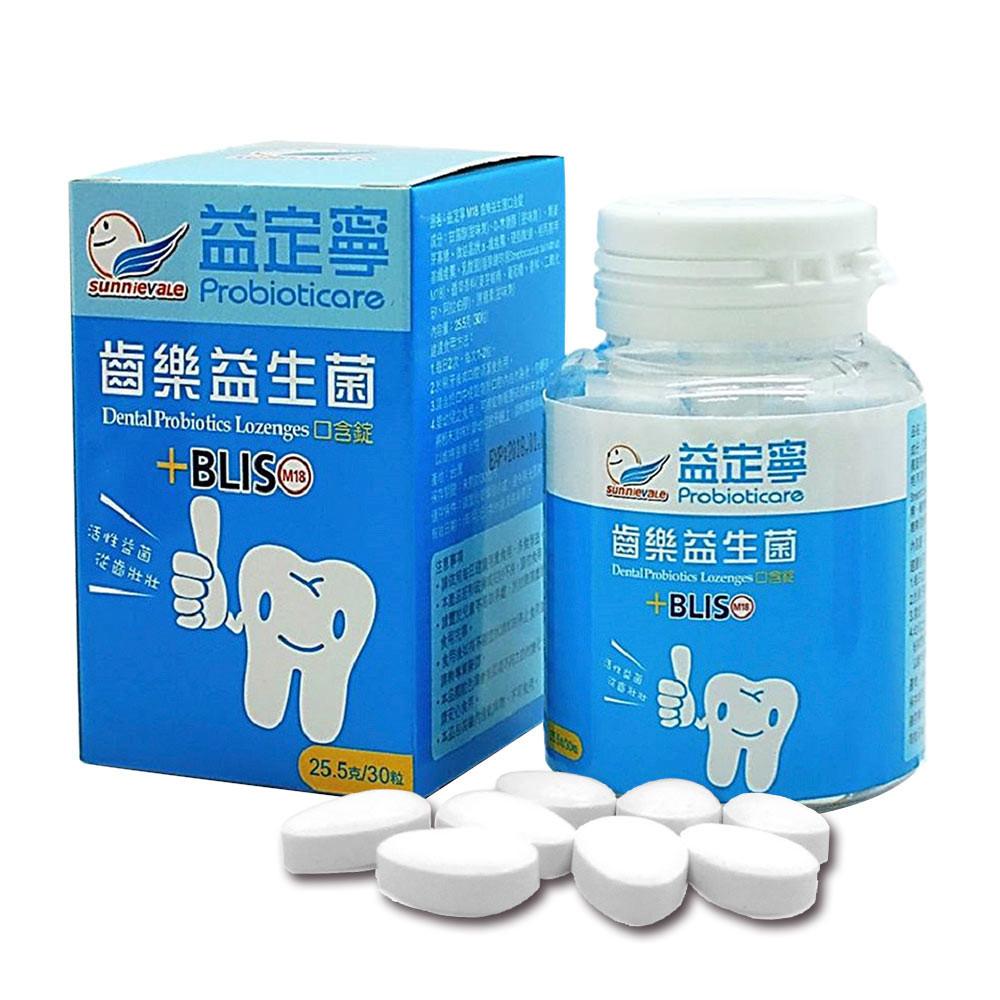 probioticare益定寧-m18齒樂益生菌 (25.5g/瓶 30粒入共1瓶)