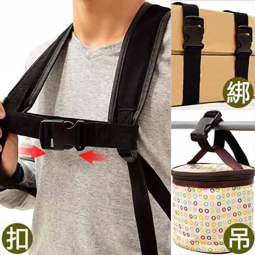 50CM後背包胸扣帶(登山包胸前扣.行李束帶.收納打包帶)