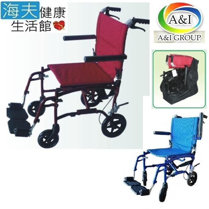 海夫健康生活館康復 背包式鋁輪椅