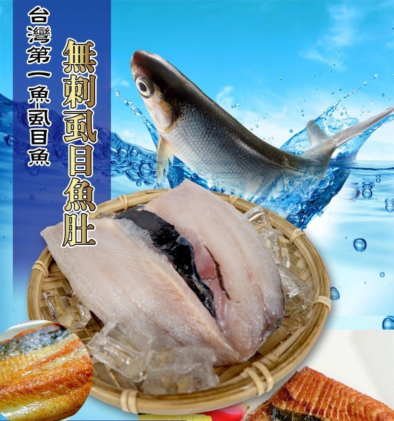 賣魚的家有夠鮮大片去刺虱目魚肚