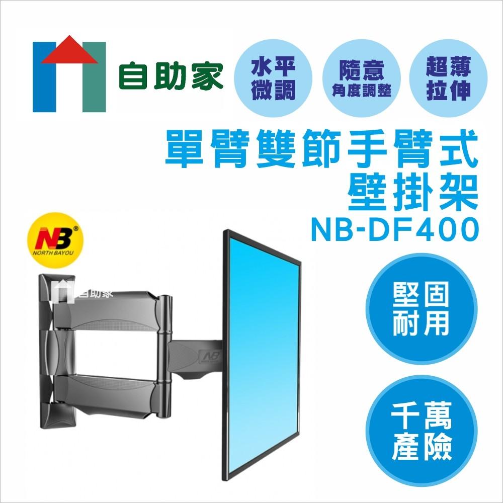 自助家單臂雙節手臂電視壁掛架df400