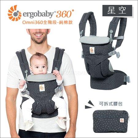 ✿蟲寶寶✿【美國 ErgoBaby】省力不痠痛!新生兒omni全階段型360度 嬰兒背帶 純棉款 - 星空