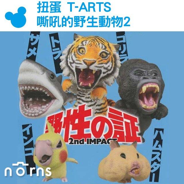 轉蛋-T-ARTS 嘶吼的野生動物2 野性之証 - Norns 扭蛋 野獸 玩具 公仔 雜貨