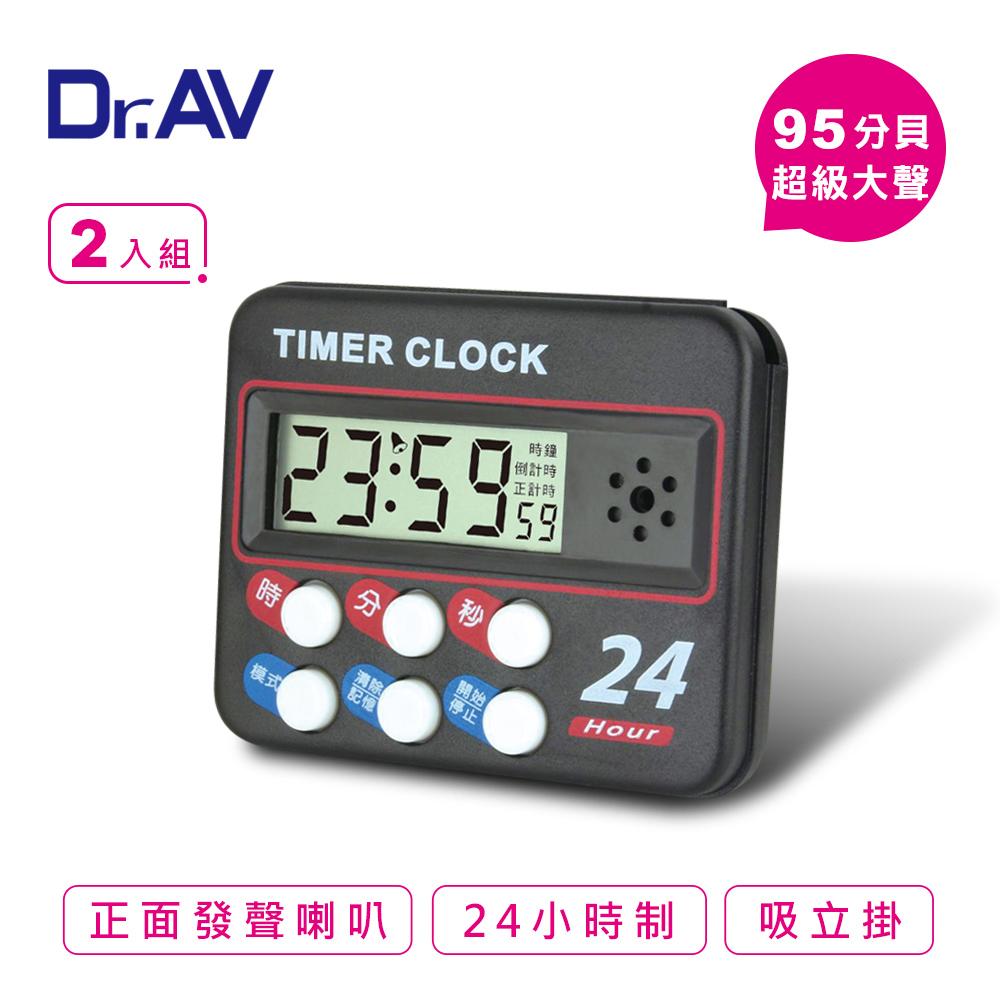 【N Dr.AV】SB-24 24小時經典款耐用倒時器(超值2入組)